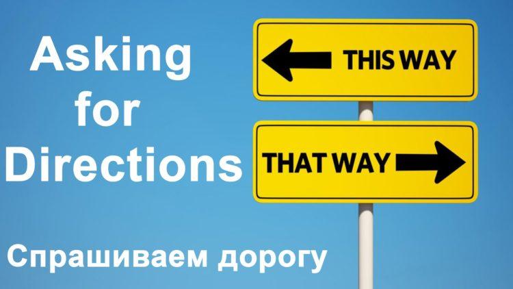 как спросить, показать дорогу